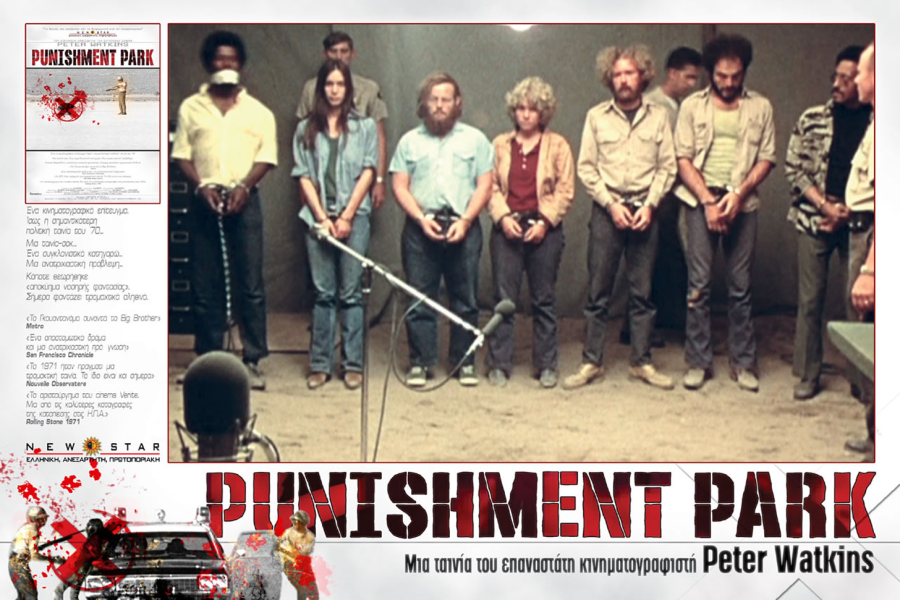From the Archives – PunishmentPark